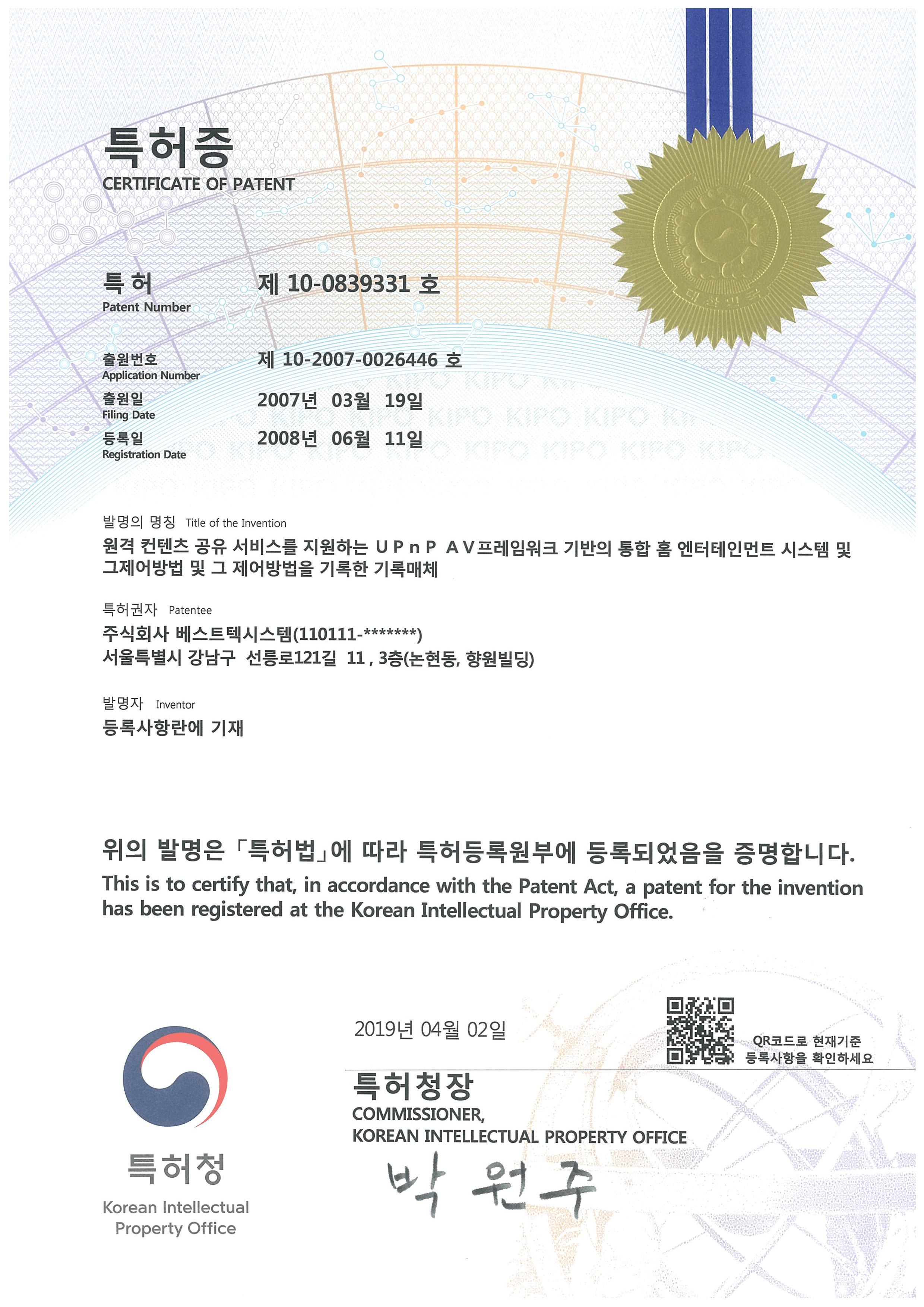 원격컨텐츠공유서비스 특허증