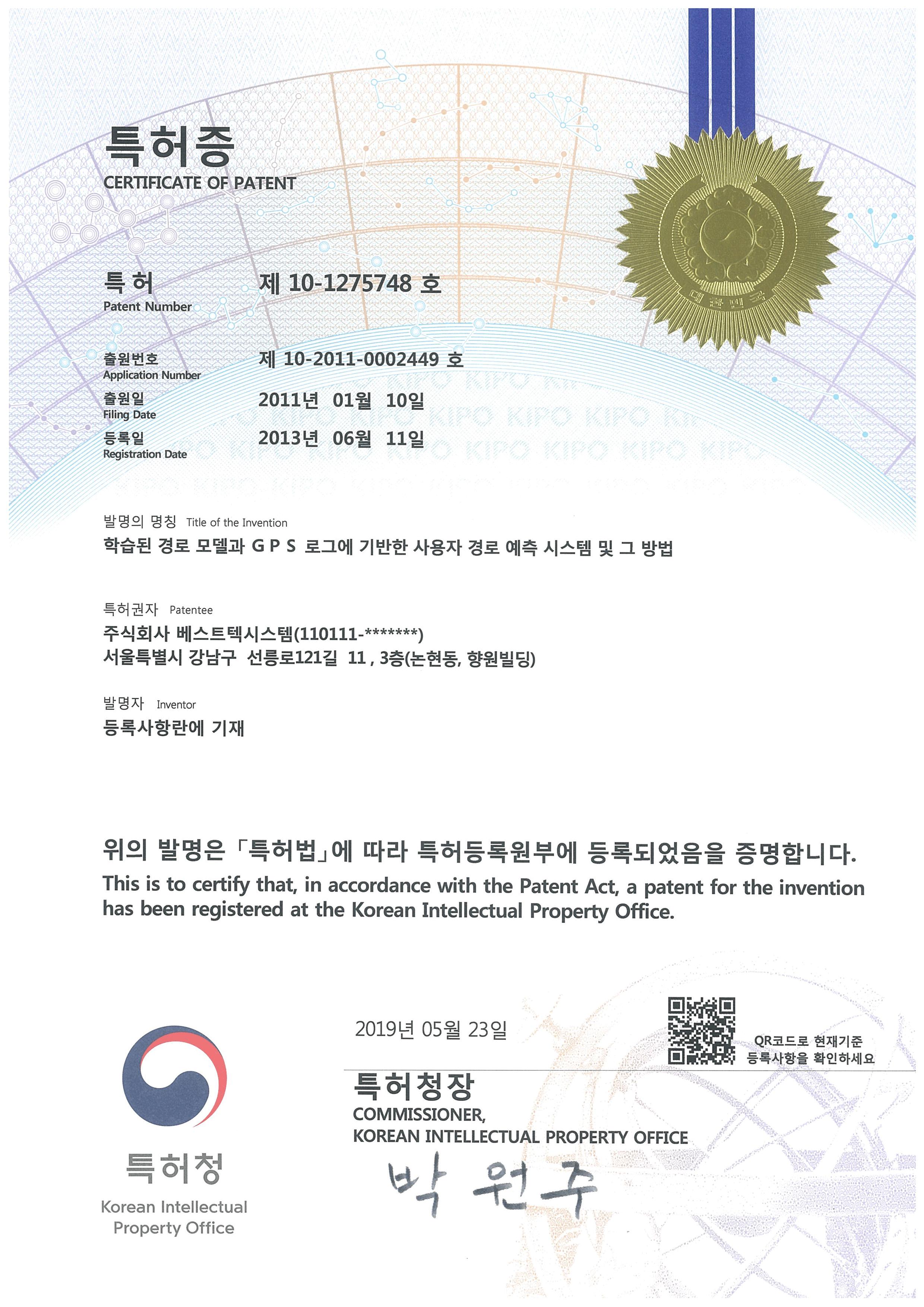 사용자 경로 예측 시스템 특허증